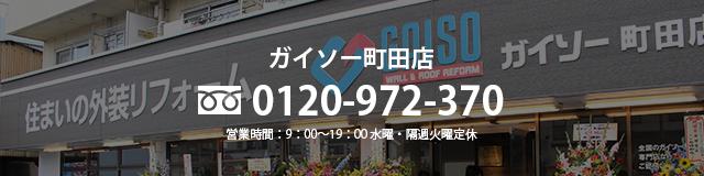 ガイソー町田店 お問合わせはこちら
